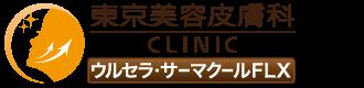 東京美容皮膚科クリニック たるみ治療ウルセラのエキスパート