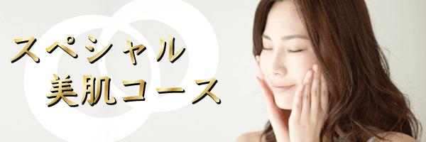 東京美容皮膚科クリニックがオススメするスペシャル美肌コース