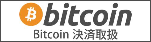 ビットコイン(bitcoin)決済取り扱い美容クリニック