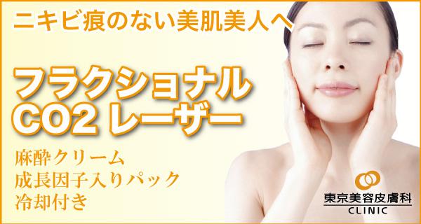 東京美容皮膚科クリニックの美肌治療特設サイト
