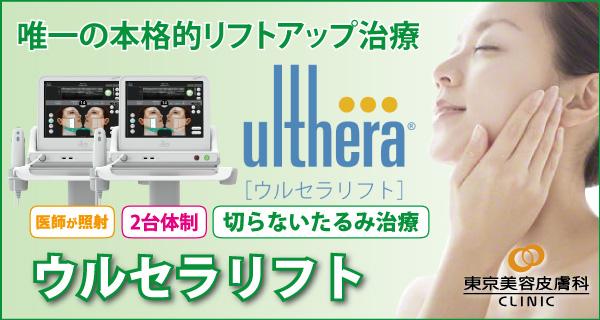 東京美容皮膚科クリニックのウルセラ施術特設サイト