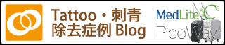 東京美容皮膚科クリニック公式タトゥー除去ブログ